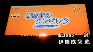 0時前のツンデレラ / misono 【歌ってみた】