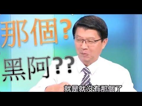 謝龍介 說黑阿  黑阿到底是甚麼 google ai人工智慧 未來是否能翻譯那個黑阿