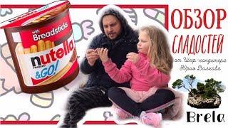 Пробуем сладости из Европы ???? Nutella & Go ???? Ореховая паста Нутелла с хлебными палочками