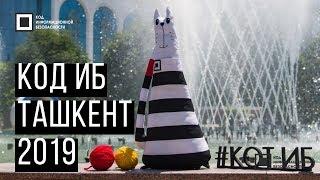 Код ИБ 2019  Ташкент