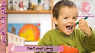وصفة لزيادة الوزن مجربة 100% - تسمين الجسم كامل بسرعة للأطفال - وصفات لتسمين الاطفال HD