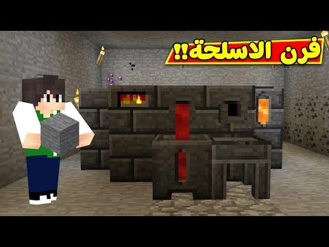 ماين كرافت : رمضان كرافت فرن الاسلحة   minecraft !! 🔥⚔