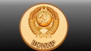 Обязан ли гражданин СССР возвращать кредит Банку(, 2016-02-05T20:30:46.000Z)
