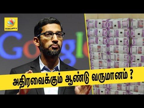 அதிர வைக்கும் ஆண்டு வருமானம் | Sundar Pichai salary will shock you | Latest Tamil News