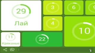 игра для мальчиков 94 название криков животных уровень 22