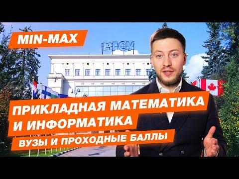 ПРИКЛАДНАЯ МАТЕМАТИКА И ИНФОРМАТИКА - КАК ПОСТУПИТЬ? | Проходные баллы в вузы Москвы и Питера