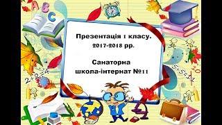Презентация 1 класса. Школа-интернат № 11. 2017-2018 гг. Лиля.