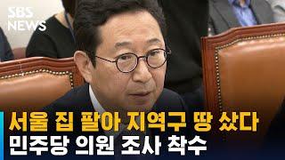 서울 집 팔아 지역구 땅 산 의원…민주당 조사 착수 /…