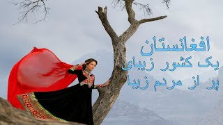 Afghanistan - a beautiful country, filled with beautiful people