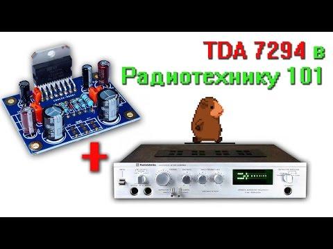 видео: tda 7294 в Радиотехнику У101