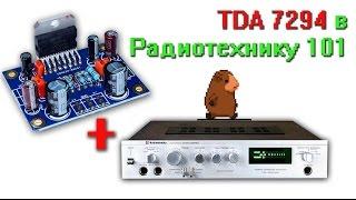 TDA 7294 в Радиотехнику У101
