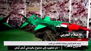 تصاعد الخطر الايراني وخيارات التحالف في اليمن | تقرير يمن شباب