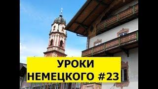 23  Уроки немецкого, Разговор о спорте