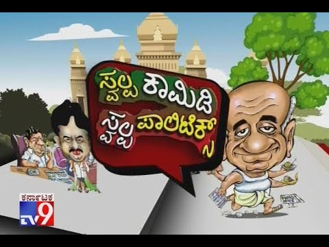 Swalpa Comedy Swalpa Politics: TV9 Politicians Comedy Programme