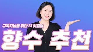 구독자 '프리연'님을 위한 맞춤 #향수 …