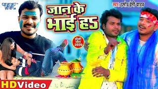 Gambar cover #Video - जान के भाई हs - #Pramod Premi का तहलका मचाने वाला नया होली गीत - Bhojpuri Holi Geet