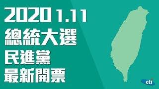 【全程影音】2020總統大選 民進黨開票實況 │ 2020.1.11
