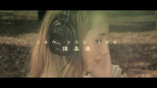 譚嘉儀 Kayee Tam - Can You See (Official MV)