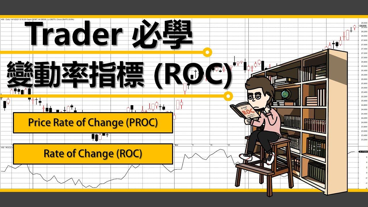 [技術指標]Trader必學 : 由淺入深解讀「變動率指標」 ROC指標