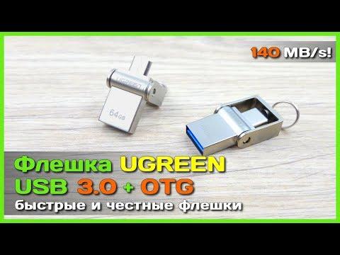 📦 Флешки UGREEN USB+OTG 64GB - Ищем ЛУЧШУЮ флешку с АлиЭкспресс