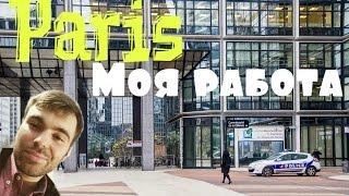 Paris Vlog #4 ★ Моя работа во Франции ★ Бонжур Франция(Paris Vlog Моя работа в Париже ☆ Бонжур Франция https://www.youtube.com/watch?v=MUFcIrGn5dY ✓Подпишись на новые видео каждую недел..., 2016-03-24T15:47:01.000Z)