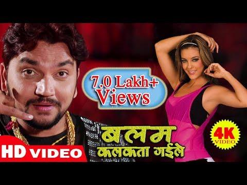 Gunjan Singh (2019) का सुपरहिट Bhojpuri गाना Balam Calcutta Gaile -  New Year Song 2019 जरूर सुनें।