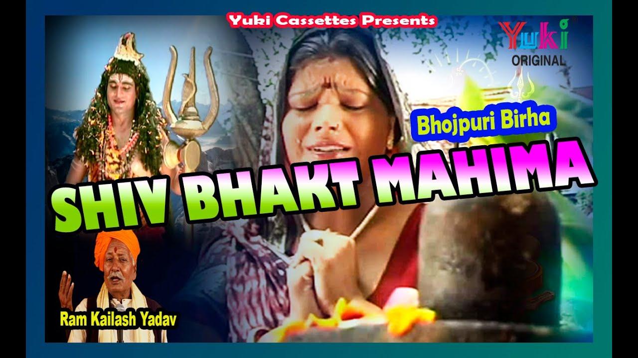 Free Download Shiv Bhajan