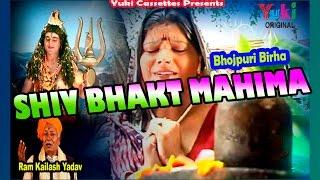 Bhojpuri Birha    शिव भक्त महिमा (राम कैलाश यादव) । Shiv Bhakt Mahima   byRam Kailash Yadav