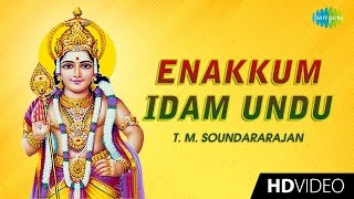 Enakkum Idam Undu | எனக்கும் இடம் | Tamil Devotional Video | T. M. Soundararajan | Murugan Songs