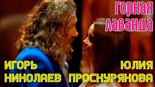 """Download Игорь Николаев и Юля Проскурякова """"Горная лаванда"""" Mp3 and Videos"""