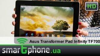 Видео обзор Asus Transformer Pad Infinity TF700T(Видео обзор планшета Asus Transformer Pad Infinity TF700T. Планшет построен на платформе NVIDIA Tegra 3 Quad-core T33 1.6 ГГц имеет 1 ГБ..., 2012-11-23T08:09:52.000Z)
