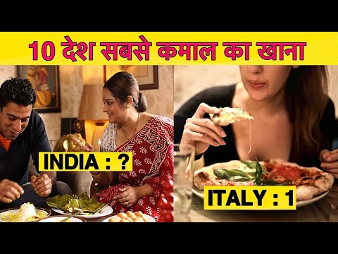 TASTY FOOD COUNTRY || देश ऊँगली चाट खाना है ||10 COUNTRIES WITH MOST TASY FOOD IN THE WORLD
