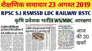 23 August 2019||RPSC S.I RAS RSMSSB LDC कृषि प्रवेशक भर्ती EWS/MBC सभी भर्तियों के बारे में जानकारी