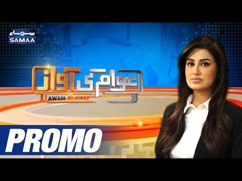 Awam Ki Awaz   PROMO   SAMAA TV   11 January,2019