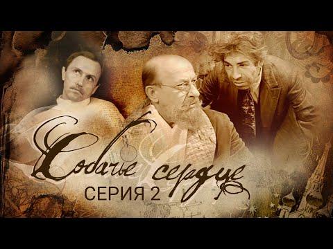 Собачье сердце, Часть 2 | Советские фильмы
