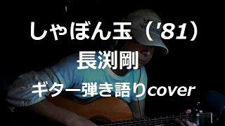長渕剛さんの「しゃぼん玉('81)」を歌ってみました・・♪ 作詞 作曲 / 長...
