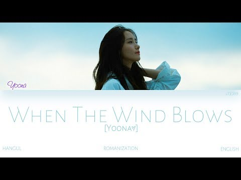 [HAN|ROM|ENG] YOONA (윤아) - When The Wind Blows (바람이 불면) (Color Coded Lyrics)