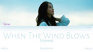 HAN ROM ENG YOONA 윤아 When The Wind Blows 바람이 불면 Color