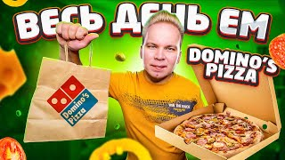 Весь день ем Domino's Pizza / Самая БЫСТРАЯ и ВКУСНАЯ Доставка Пиццы / Почему в Доминос нет новинок