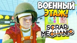 Scrap Mechanic | ВОЕННЫЙ ЭТАЖ СЕКРЕТНОЙ БАЗЫ! (Update 0.2.2)