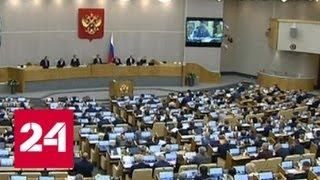 В Госдуме приняли законопроект о самозанятых гражданах - Россия 24