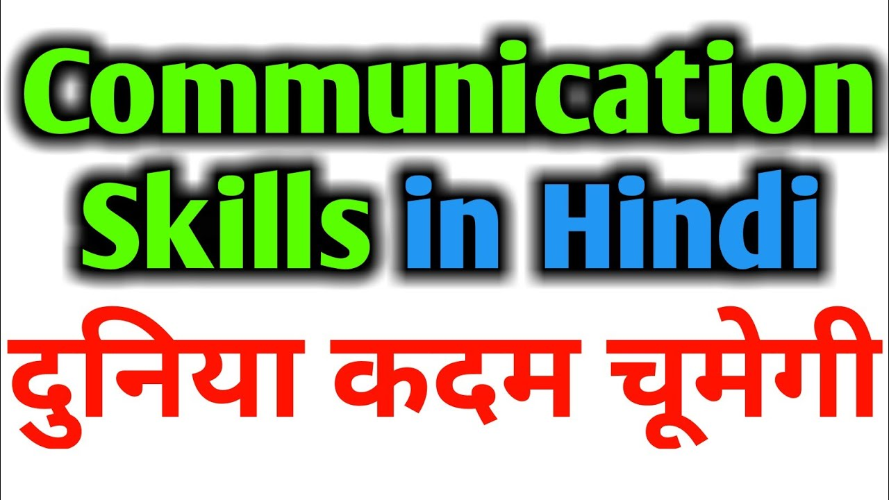 Communication Skills kaise badhaye | How to improve COMMUNICATION SKILLS in HINDI Kaise develop kare