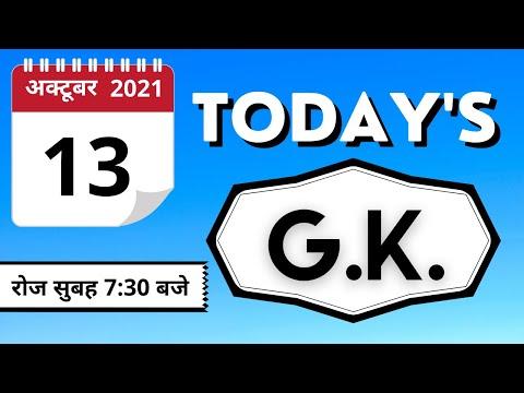 Today's GK – 13 OCTOBER 2021    Prabhat Exam