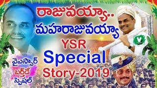 రాజువయ్యా మహరాజు వయ్యా | YSR Birthday Special Story 2019 | Velugutv