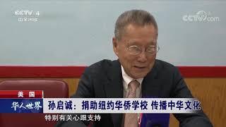 《华人世界》 20191008| CCTV中文国际