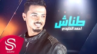 طناش - احمد الخليدي ( حصرياً ) 2019