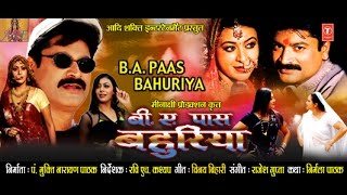 B.A. PASS BAHURIYA - Full Bhojpuri Movie