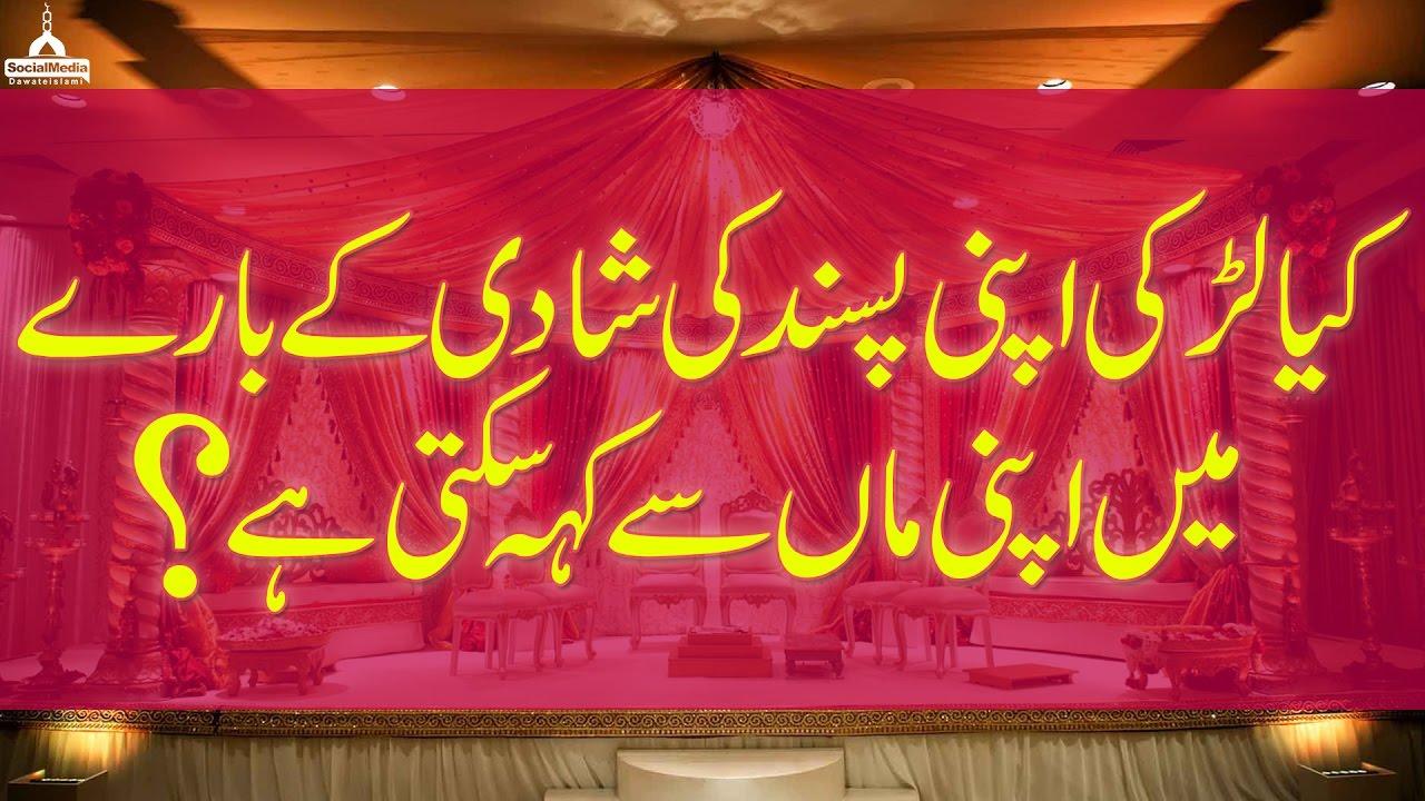 Pasand Ki Shadi   Mufti Qasim Attari   Marriage   Islam