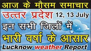 12, 13 July 2020 : Lucknow Weather Report : उत्तर प्रदेश के मौसम का हाल व पूर्वानुमान : Mausam up