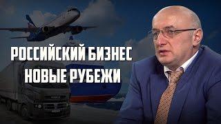 Российский бизнес  Новые рубежи   Давид Вартанов